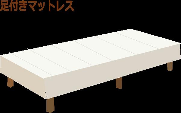 足付きマットレスベッド