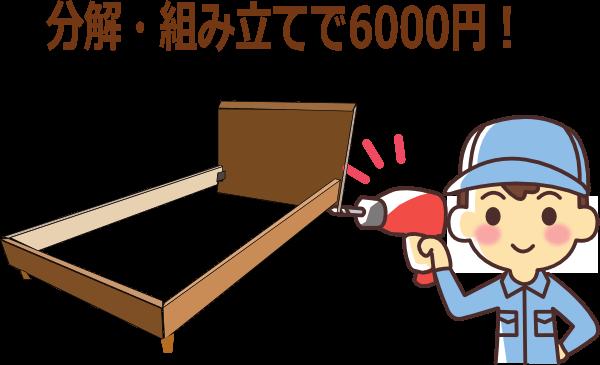 ベッドの分解と組み立てで6000円
