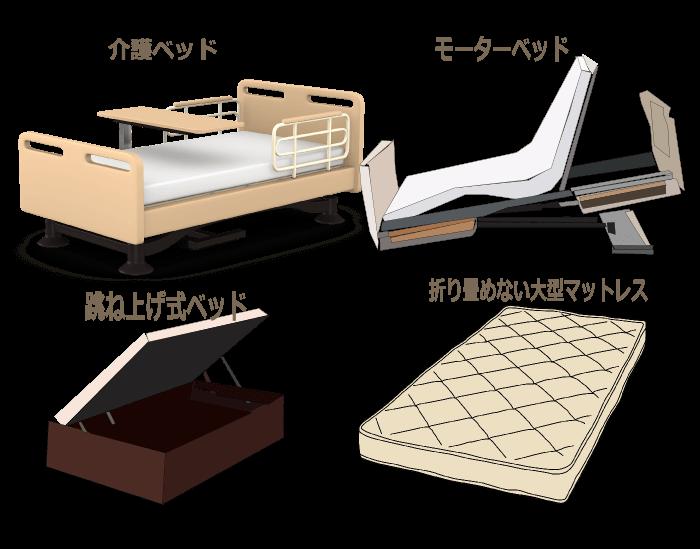 特殊なベッド